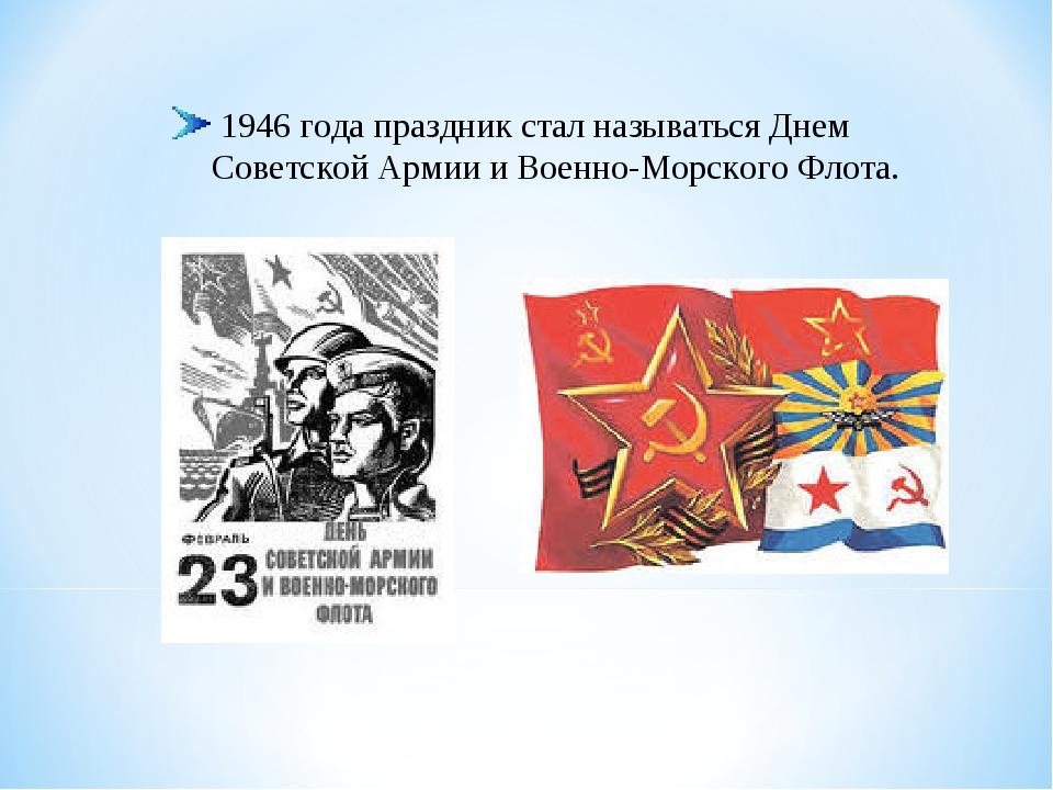 1946 года праздник стал называться Днем Советской Армии и Военно-Морского Фл...