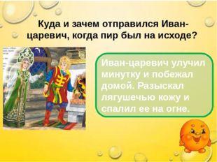 Куда и зачем отправился Иван- царевич, когда пир был на исходе? Иван-царевич