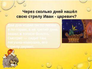 Через сколько дней нашёл свою стрелу Иван - царевич? Два дня ходил он по лес