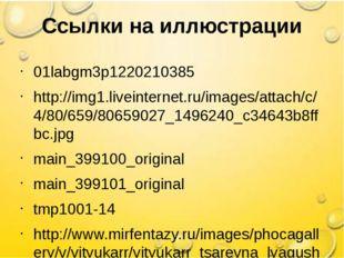 Ссылки на иллюстрации 01labgm3p1220210385 http://img1.liveinternet.ru/images/