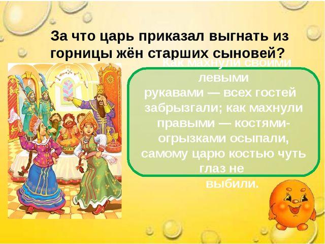 За что царь приказал выгнать из горницы жён старших сыновей? Как махнули сво...