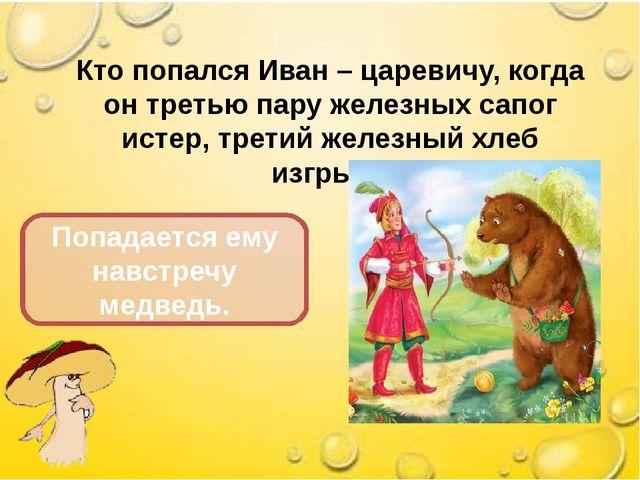Кто попался Иван – царевичу, когда он третью пару железных сапог истер, трети...