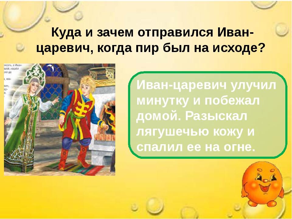 Куда и зачем отправился Иван- царевич, когда пир был на исходе? Иван-царевич...
