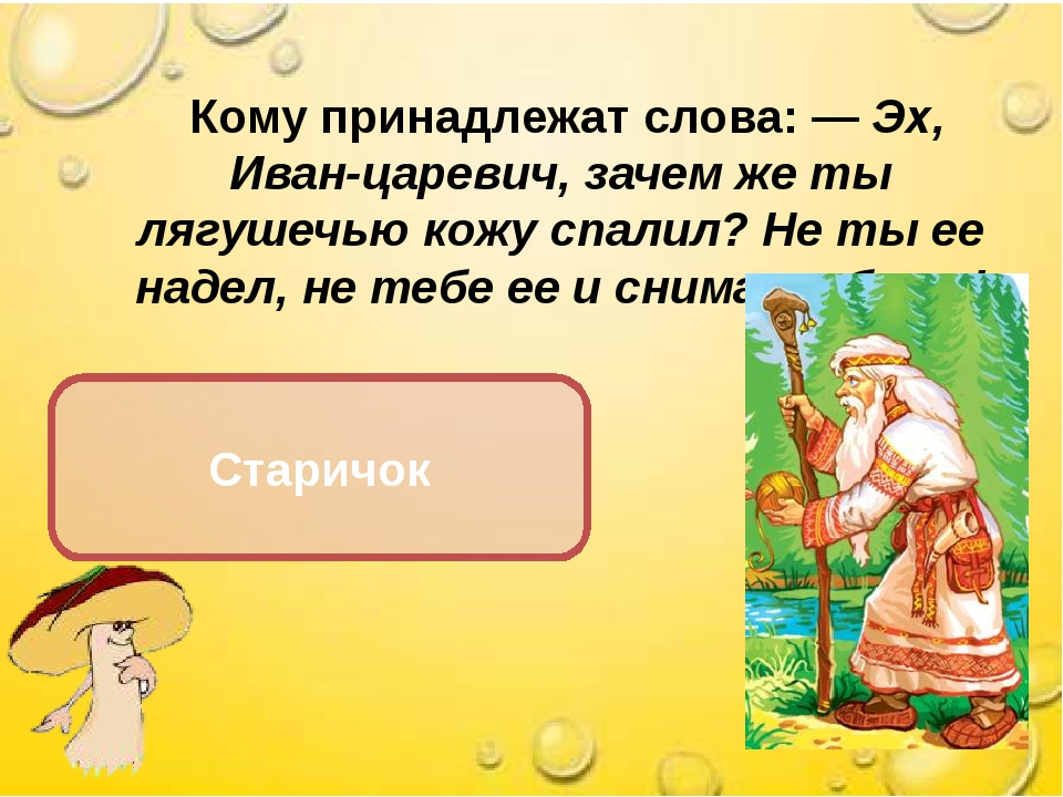 Кому принадлежат слова: — Эх, Иван-царевич, зачем же ты лягушечью кожу спали...