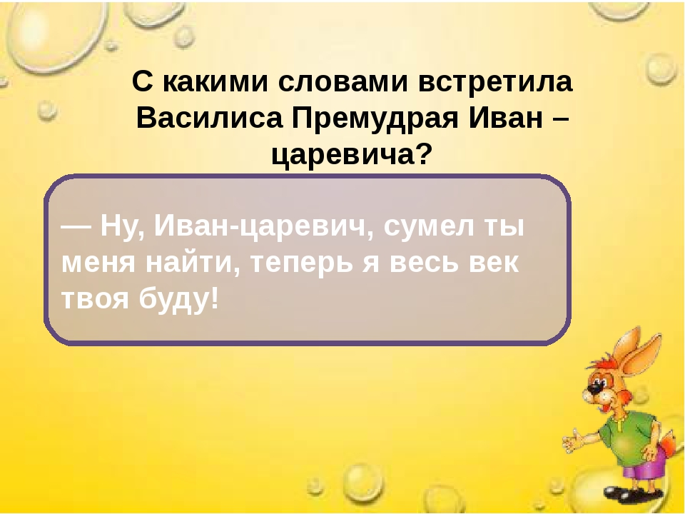 С какими словами встретила Василиса Премудрая Иван – царевича? — Ну, Иван-цар...