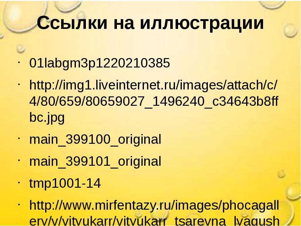 Ссылки на иллюстрации 01labgm3p1220210385 http://img1.liveinternet.ru/images/...