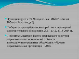 Функционирует с 1999 года на базе МБОУ «Лицей №5» (ул.Волкова, д.3) Победите