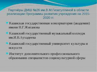 Партнёры ДМШ №26 им.В.М.Гизатуллиной в области реализации Программы развития