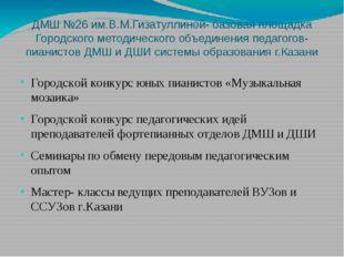 ДМШ №26 им.В.М.Гизатуллиной- базовая площадка Городского методического объеди