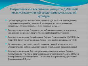 Патриотическое воспитание учащихся ДМШ №26 им.В.М.Гизатуллиной средствами муз