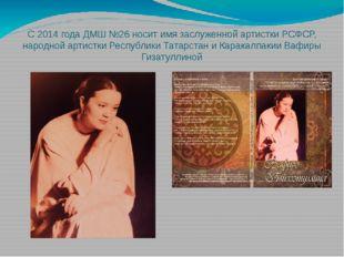 С 2014 года ДМШ №26 носит имя заслуженной артистки РСФСР, народной артистки Р