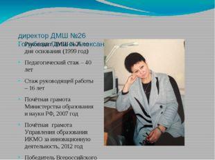 директор ДМШ №26 Голубева Галина Александровна Руководит ДМШ №26 со дня осно
