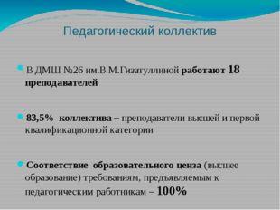Педагогический коллектив В ДМШ №26 им.В.М.Гизатуллиной работают 18 преподават