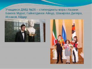 Учащиеся ДМШ №26 – стипендиаты мэра г.Казани: Бакеев Мурат, Гайнетдинов Айнур