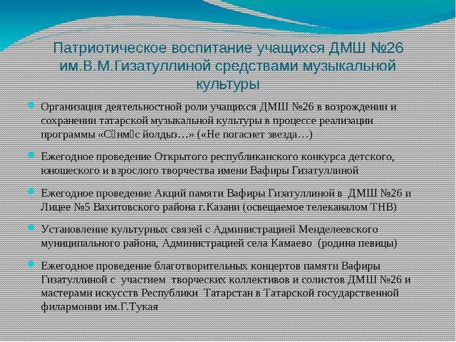 Патриотическое воспитание учащихся ДМШ №26 им.В.М.Гизатуллиной средствами муз...