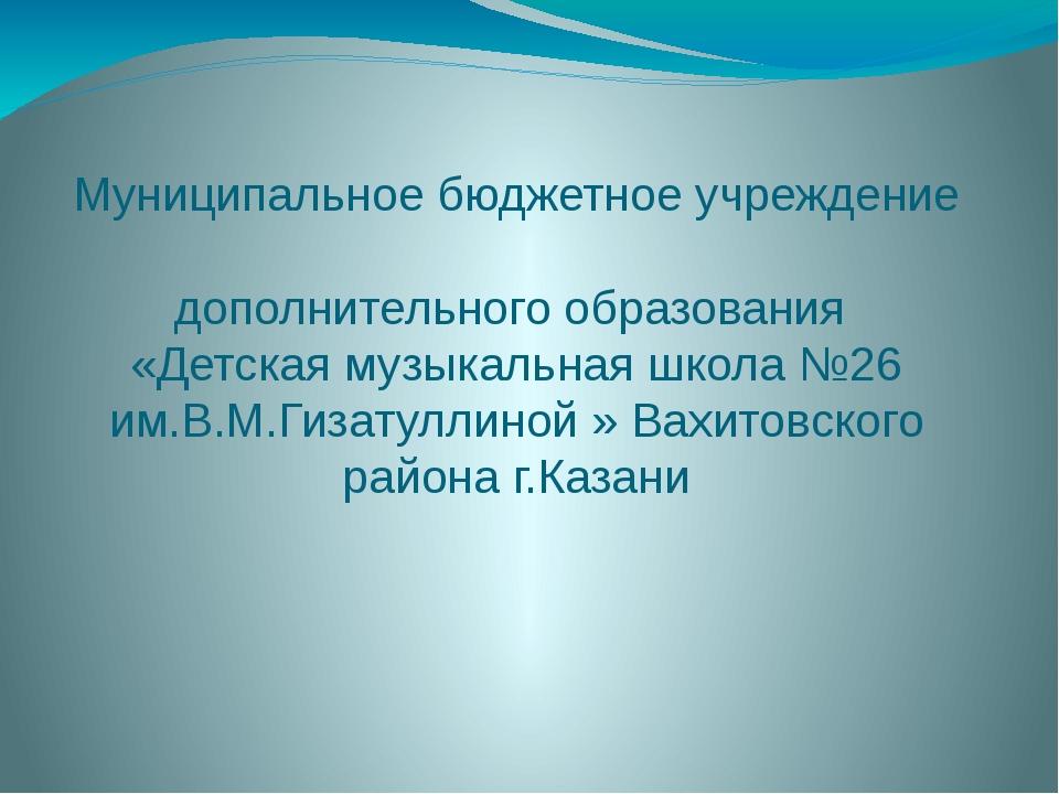 Муниципальное бюджетное учреждение дополнительного образования «Детская музык...