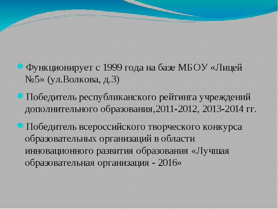 Функционирует с 1999 года на базе МБОУ «Лицей №5» (ул.Волкова, д.3) Победите...