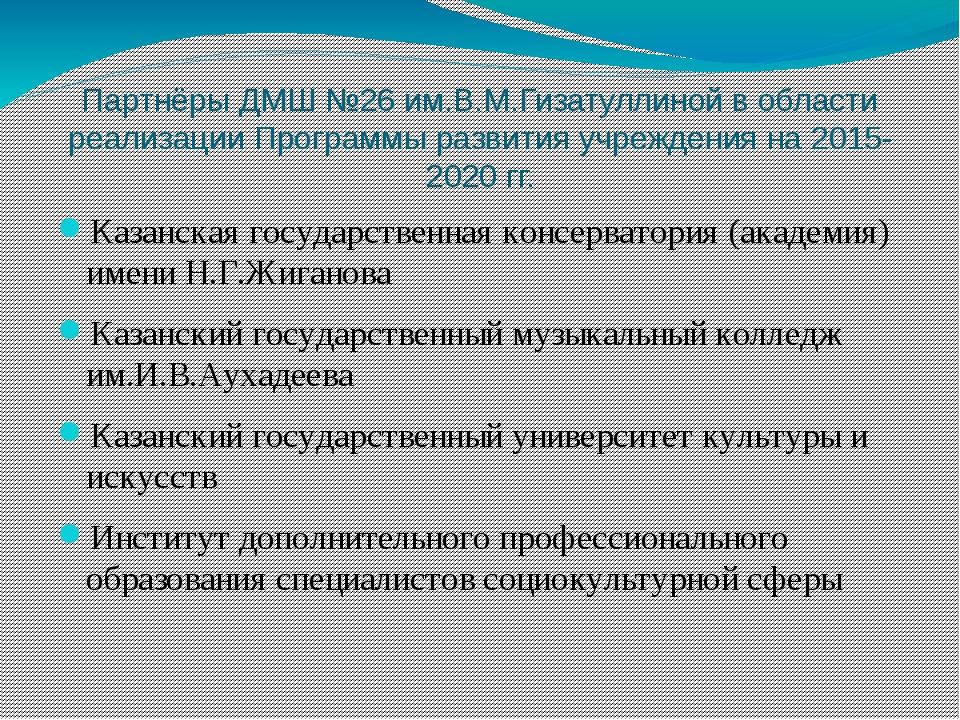 Партнёры ДМШ №26 им.В.М.Гизатуллиной в области реализации Программы развития...