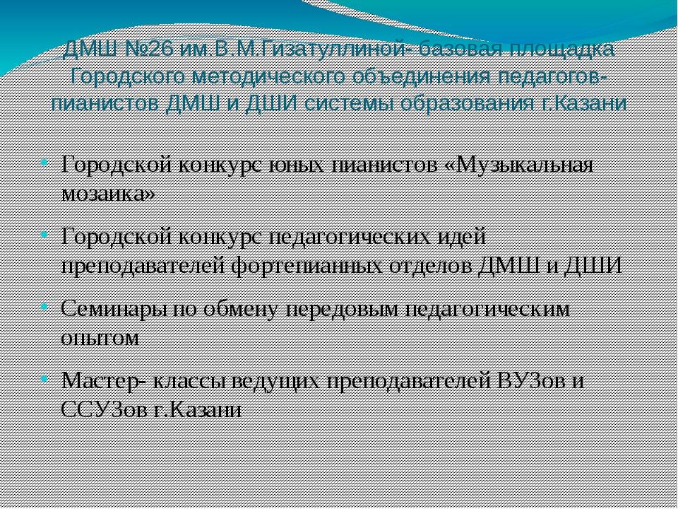 ДМШ №26 им.В.М.Гизатуллиной- базовая площадка Городского методического объеди...