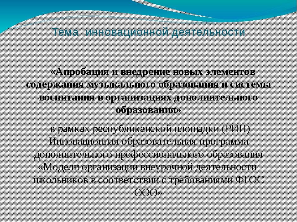 Тема инновационной деятельности «Апробация и внедрение новых элементов содерж...