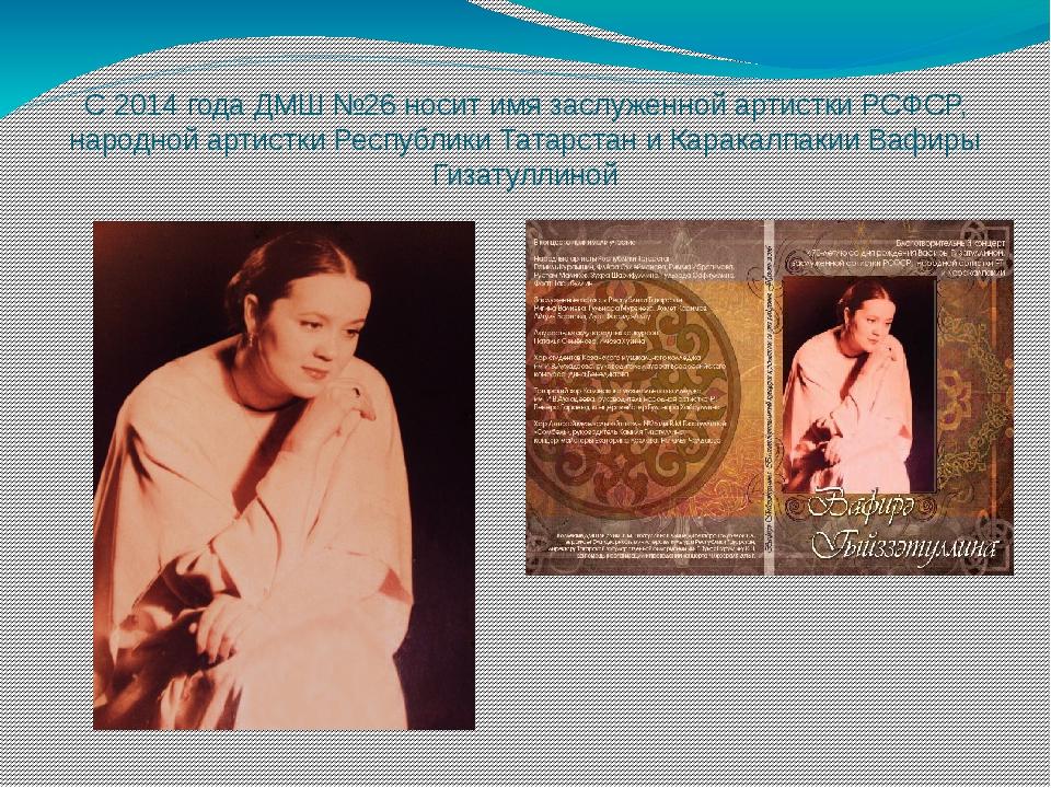 С 2014 года ДМШ №26 носит имя заслуженной артистки РСФСР, народной артистки Р...