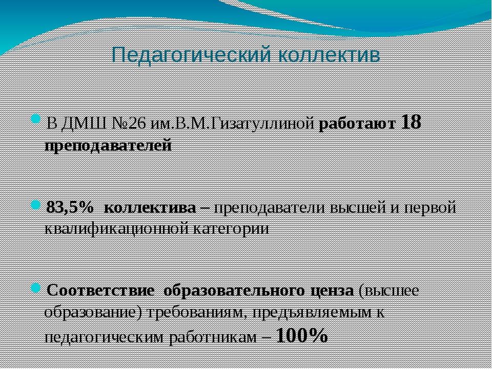 Педагогический коллектив В ДМШ №26 им.В.М.Гизатуллиной работают 18 преподават...