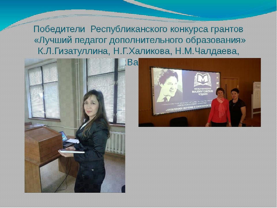 Победители Республиканского конкурса грантов «Лучший педагог дополнительного...