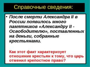 Справочные сведения: После смерти Александра II в России появилось много пам