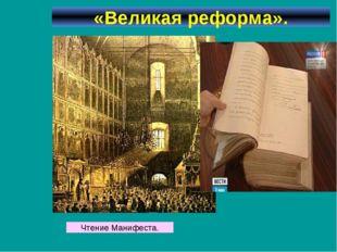 «Великая реформа». Чтение Манифеста.