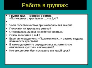 Работа в группах: Группа №2. Вопрос о земле. «Положения о крестьянах …» п.3,