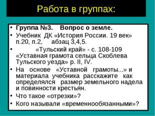 Работа в группах: Группа №3. Вопрос о земле. Учебник ДК «История России. 19