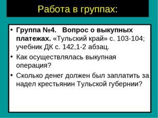 Работа в группах: Группа №4. Вопрос о выкупных платежах. «Тульский край» с.