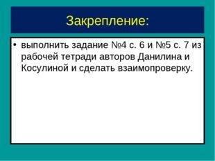 Закрепление: выполнить задание №4 с. 6 и №5 с. 7 из рабочей тетради авторов Д