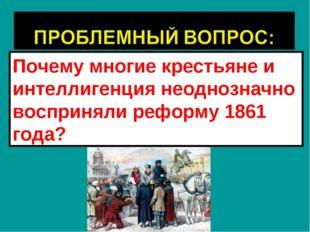 Почему многие крестьяне и интеллигенция неоднозначно восприняли реформу 1861
