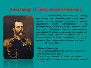 Александр II Николаевич Романов «Слухи носятся, что я хочу дать свободу крес