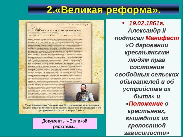 19.02.1861г. Александр II подписал Манифест «О даровании крестьянским людям п...