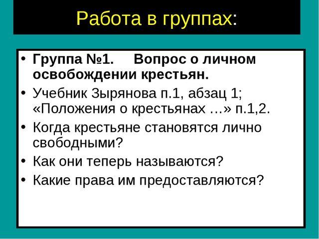 Работа в группах: Группа №1. Вопрос о личном освобождении крестьян. Учебник...