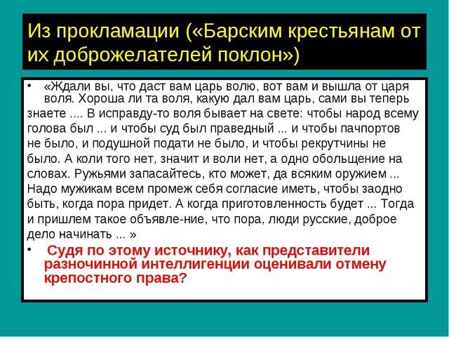 Из прокламации («Барским крестьянам от их доброжелателей поклон») «Ждали вы,...