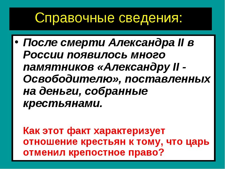 Справочные сведения: После смерти Александра II в России появилось много пам...