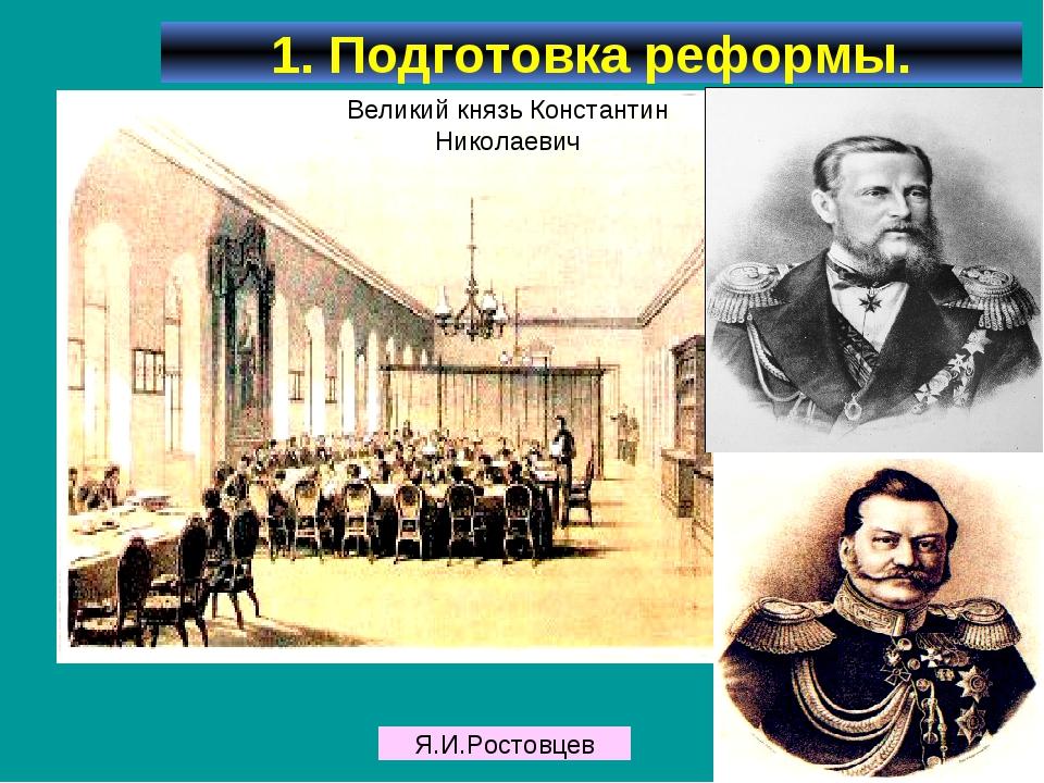 1. Подготовка реформы. Я.И.Ростовцев Великий князь Константин Николаевич