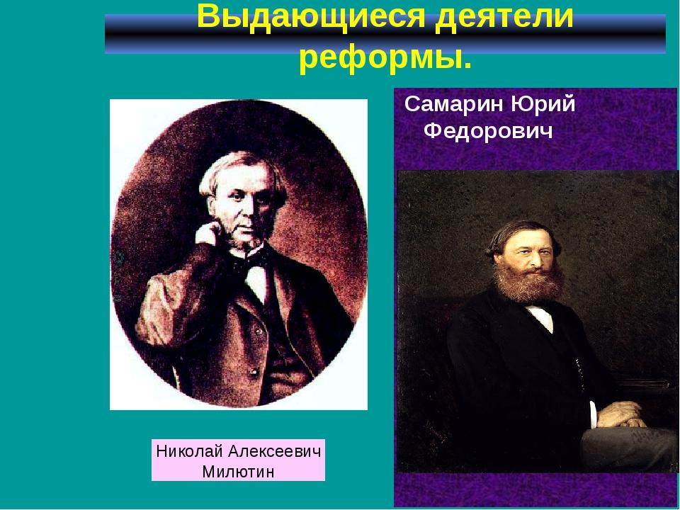Самарин Юрий Федорович Выдающиеся деятели реформы. Николай Алексеевич Милютин