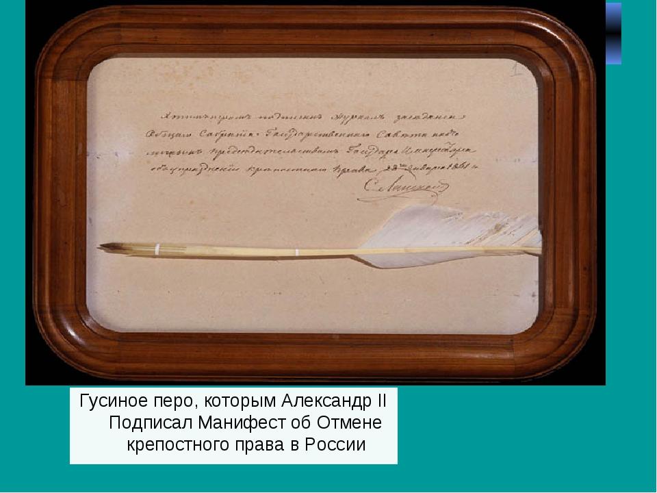 Гусиное перо, которым Александр II Подписал Манифест об Отмене крепостного пр...