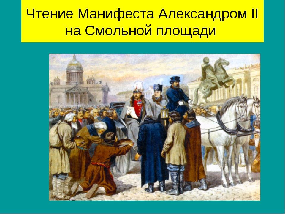 Чтение Манифеста Александром II на Смольной площади