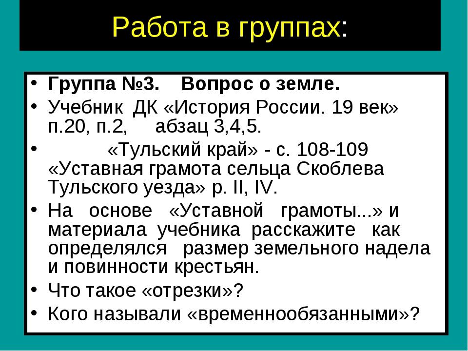 Работа в группах: Группа №3. Вопрос о земле. Учебник ДК «История России. 19...