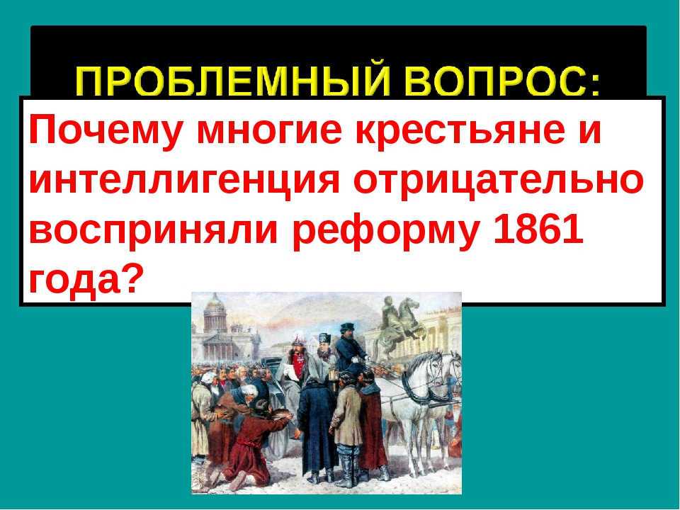 Почему многие крестьяне и интеллигенция отрицательно восприняли реформу 1861...