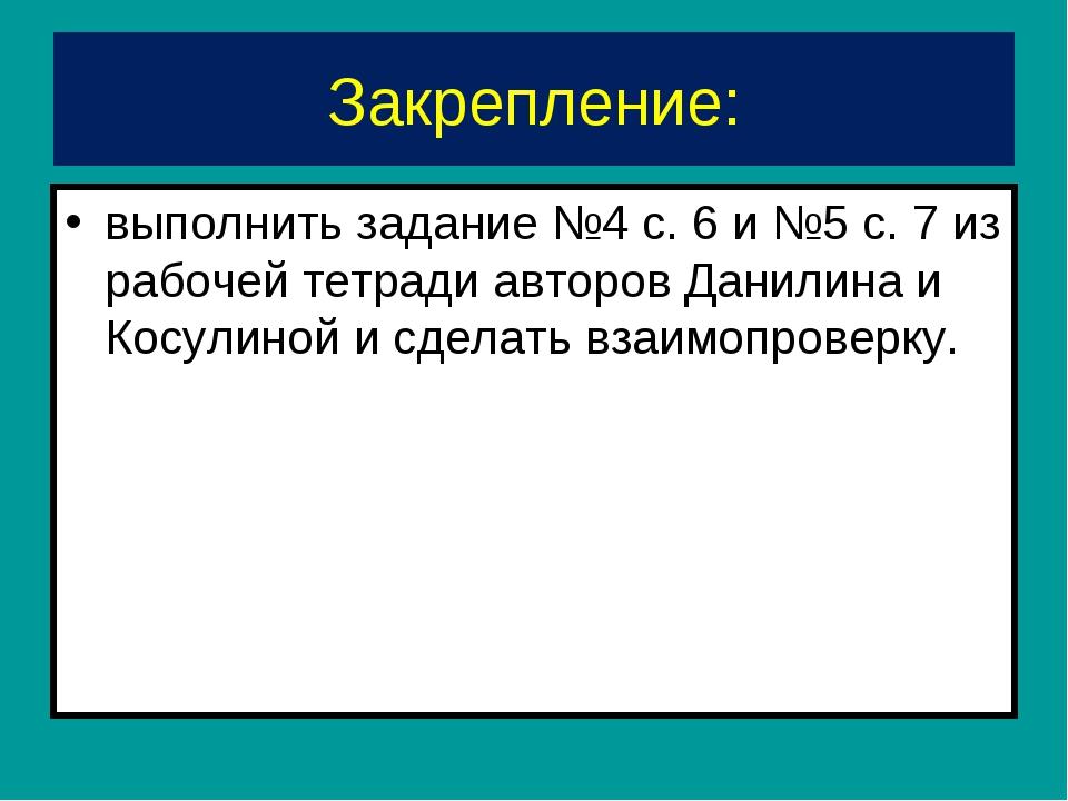 Закрепление: выполнить задание №4 с. 6 и №5 с. 7 из рабочей тетради авторов Д...