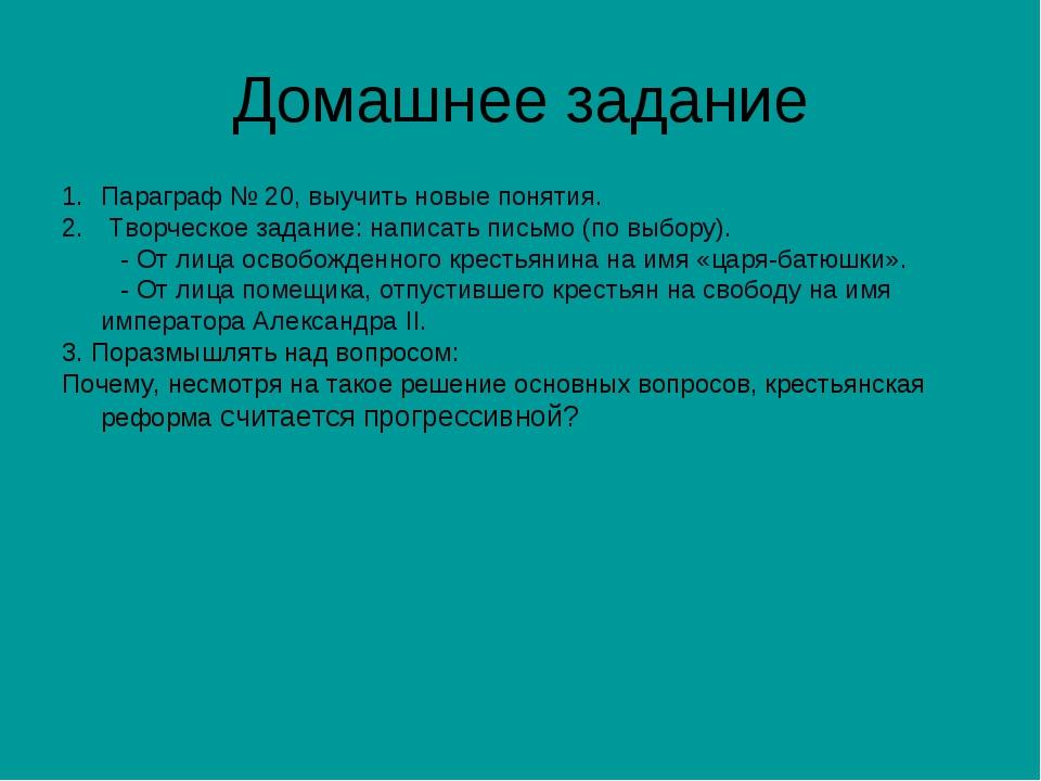 Домашнее задание Параграф № 20, выучить новые понятия. Творческое задание: на...