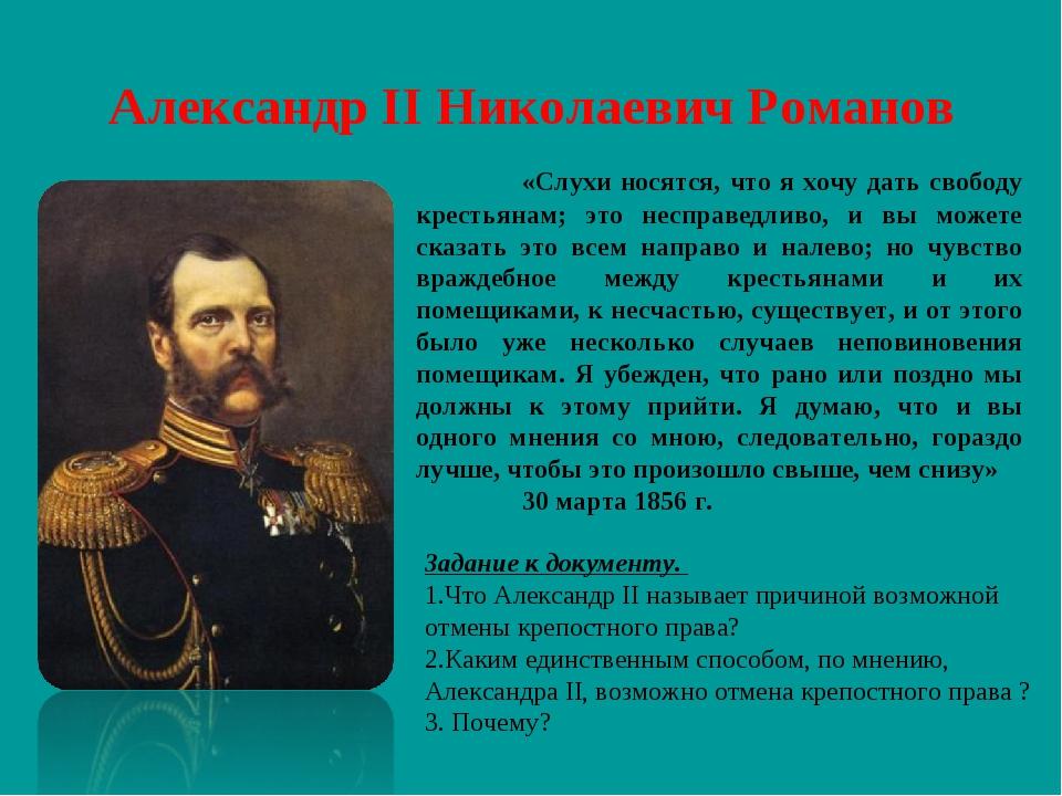 Александр II Николаевич Романов «Слухи носятся, что я хочу дать свободу крес...