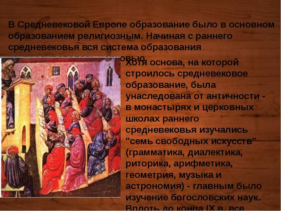 Образование и наука в культуре средневековья европы замки словакии оравский град