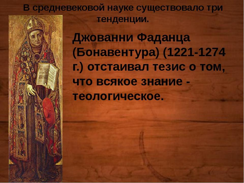 Скачать доклад образование и наука в европе в период средневековья где можно учиться в украине